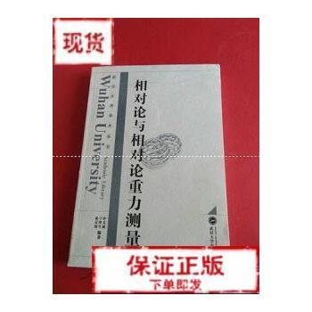 【旧书二手书9成新】相对论与相对论重力测量 申文斌 宁津生 晁定波编著 武汉大学