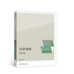 法律基础(第2版),刘莲花,高等教育出版社,9787040435153