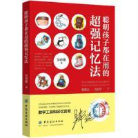 【新书店正版】聪明孩子都在用的超强记忆法 吴帝德 中国纺织出版社
