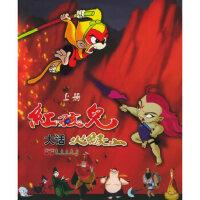 红孩儿大话火焰山(上下册),王童,华艺出版社,9787801427502