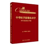 中华医学影像技术学・MR成像技术卷