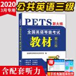 公共英语等级考试第三级 PETS-3 2020教材(内含配套听力音频)