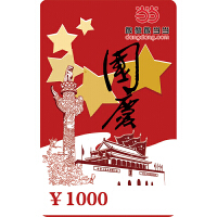 当当国庆节卡(新)1000元