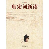 【正版二手书9成新左右】唐宋词新读 杨柳 中国青年出版社