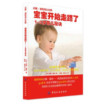 【旧书二手书9成新】宝宝开始走路了 (英) 吉娜·福特著 9787506489904 中国纺织出版社 【保证正版,全店免运费,送运费险,绝版图书,部分书籍售价高于定价】