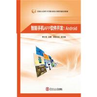 【新书店正版】智能手机APP软件开发:Android 李小军 华南理工大学出版社