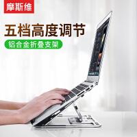 摩斯维 笔记本电脑支架托架散热器桌面增高macbook折叠便携式悬空架子pro底座铝合金升降mac苹果平板air手提