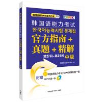第27回-第30回韩国语能力考试官方指南+真题+精解(中级)(配光盘)