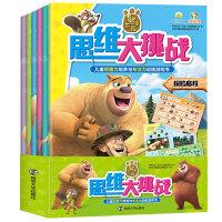 熊出没思维大挑战儿童观察力培养与专注力训练游戏书(全6册)