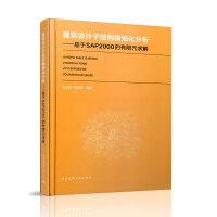 建筑设计子结构精细化分析――基于SAP2000的有限元求解