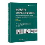 物理治疗:功能提升与案例解析(第2版)
