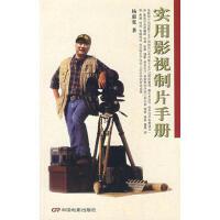 【二手书8成新】实用影视制片手册 杨惠宽 中国电影出版社
