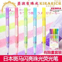 日本ZEBRA斑马KIRARICH 珠光荧光笔 WKS18 细致闪光贺卡水彩笔