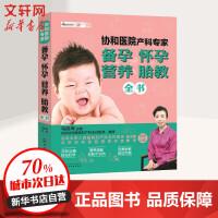 协和医院产科专家:备孕怀孕营养胎教全书 马良坤 主编