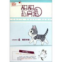 甜甜私房猫4:搬家惊魂,[日] 湖南彼方,张子�t,世界图书出版公司,9787510023064
