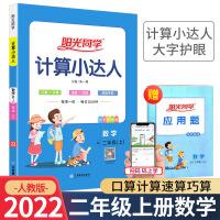 阳光同学计算小达人二年级上册数学人教版2021新版