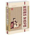 世说新语梦溪笔谈(经典珍藏版)/国学大书院