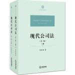 现代公司法(第三版 上下册)