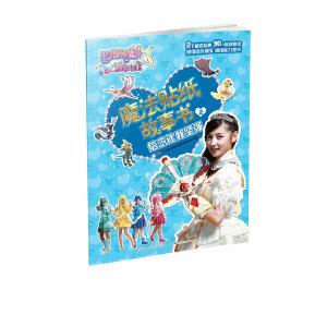 巴啦啦小魔仙之魔箭公主魔法贴纸故事书2