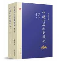 中国行政区划通史・唐代卷(修订本)(上下册)