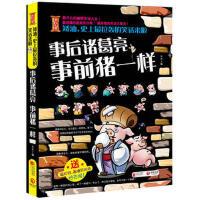 【正版二手书9成新左右】矮油,史上拉轰的笑话来啦 木木 江苏文艺出版社