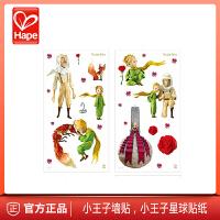 Hape小王子墙贴,小王子星球贴纸墙贴益智玩具儿童宝宝男女孩礼物