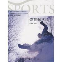【正版二手书9成新左右】:体育教学论 毛振明 高等教育出版社