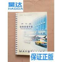 [二手旧书9成新]美宝莲销售管理手册 /欧莱雅.中国大众化妆品部 ?