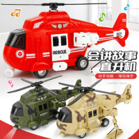 早教飞机男女孩电动惯性直升机 儿童大号宝宝玩具车模型3-6岁礼物