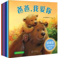 暖暖爱儿童亲情培养绘本(套装12册)(赠家庭相框海报和导读手册)
