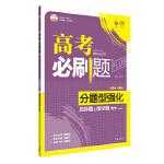 2018新版 高考必刷题分题型强化 选择题&填空题 文数 理想树67高考自主复习