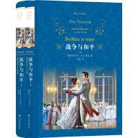 经典译林:战争与和平(全两册)