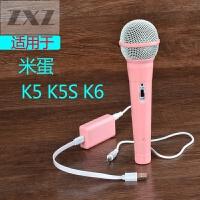适用名校堂早教机R5 R7 G5 A9无线话筒7寸视频故事机无线麦克风 米蛋K5 K5S K6无线话筒 -粉色