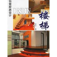 封面有磨痕HSY-创意家居设计-楼梯 吴苏宁 9787538144031 辽宁科学技术出版社