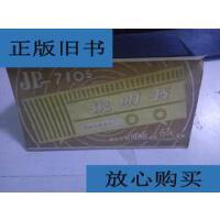 [二手旧书9成新]泉城牌JP-7105型晶体管收音机说明书B2206 /济南