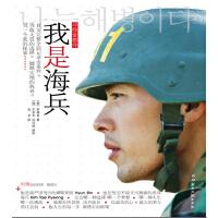 我是海兵―寻找金泰坪(附明星片10张,背面为回归倒计时日历)