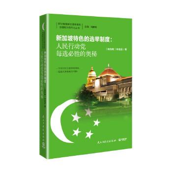 新加坡特色的选举制度:人民行动党每选必胜的奥秘(pdf+txt+epub+azw3+mobi电子书在线阅读下载)