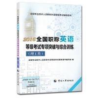 全国职称英语等级考试专项突破与综合训练(理工类)