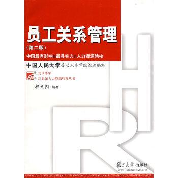 员工关系管理  第二版 (复旦博学·21世纪人力资源管理丛书)