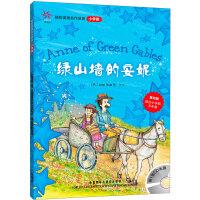 绿山墙的安妮(轻松英语名作欣赏-小学版)(第4级)(配光盘)――全彩色经典名著故事,配带音效、分角色朗读