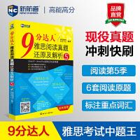 9分达人雅思阅读真题还原及解析5―新航道英语学习丛书