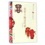 中国俗文化丛书・竞智斗趣话灯谜