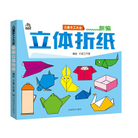 儿童美术手工大全 新编立体折纸