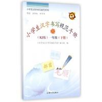 小学生汉字书写规范手册(1下RJ版)