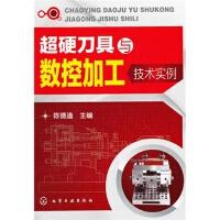 【R3】超硬刀具与数控加工技术实例 陈德道 化学工业出版社 9787122130693