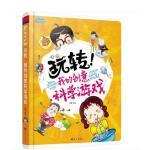 玩转 我的创意科学游戏 彩书坊珍藏版 精装 畅销书籍 经典儿童图书漫画书 3-6-7-10-11-12岁小学生课外书籍