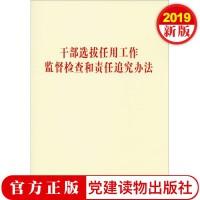 干部选拔任用工作监督检查和责任追究办法 党建读物出版社