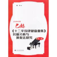 巴赫《十二平均律键盘曲集》名篇分析与演奏法研究(第二版) 赵力 广东高等教育出版社 9787536158580
