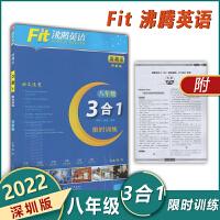 2022深圳专版 沸腾英语 8八年级3合1限时训练信息匹配升级版新完形填空 阅读理解 语法填空 写作分层突破 初一三合一