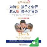如何说孩子才会听 怎么听孩子才肯说(下单五折)(电子书)